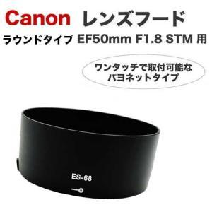 【ES-68 互換品】☆レンズフード Canon  一眼レフ 用 交換 レンズ EF50mm F1.8 STM 用 ES-68 互換品☆|asianzakka