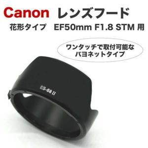 Canon レンズフード ES-68 II 互換品 一眼レフ用交換レンズ EF50mm F1.8 STM 用|asianzakka