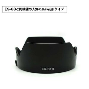Canon レンズフード ES-68 II 互換品 一眼レフ用交換レンズ EF50mm F1.8 STM 用 asianzakka 02