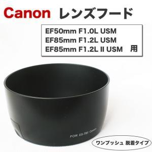 ☆レンズフード Canon 一眼レフ 用 交換 レンズ EF50mm F1.0L USM / EF85mm F1.2L USM / EF85mm F1.2L II USM 用 ES-79II 互換品☆|asianzakka
