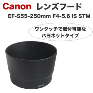 ☆レンズフード Canon 一眼レフ 用 交換 レンズ  EF-S55-250mm F4-5.6 IS STM 用 ET-63 互換品☆|asianzakka