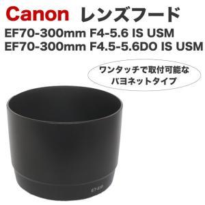 ☆レンズフード Canon 一眼レフ 用 交換 レンズ  EF70-300mm F4-5.6 IS USM / EF70-300mm F4.5-5.6DO IS USM 用 ET-65B 互換品☆|asianzakka