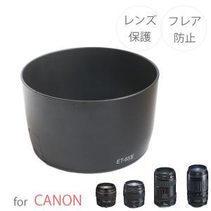 ☆レンズフード Canon 一眼レフ用交換レンズ  EF85mm F1.8 USM/EF100mm F2 USM/EF135mm F2.8 With Softfocus/EF100-300mm F4.5-5.6 USM用 ET-65III互換品☆|asianzakka