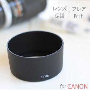 ☆レンズフード Canon 一眼レフ 用 交換 レンズ EF-S60mm F2.8 マクロ USM 用 ET-67B 互換品☆|asianzakka