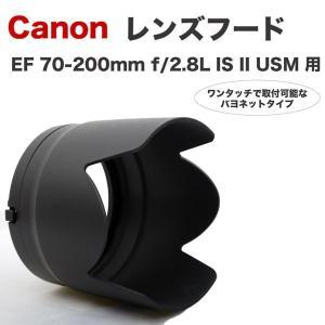 Canon レンズフード ET-87 互換品 一眼レフ用交換レンズ EF 70-200mm f/2.8L IS II USM 用|asianzakka