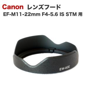 ☆レンズフード Canon ミラーレス一眼レフ用 交換レンズ  EF-M11-22mm F4-5.6 IS STM 用 EW-60E 互換品 EOS-M M2 M3☆|asianzakka