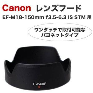 Canon レンズフード EW-60F 互換品 ミラーレス一眼レフ用交換レンズ  EF-M18-15...