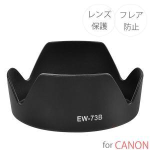 Canon レンズフード EW-73B 互換品 一眼レフ用交換レンズ EF-S17-85mm F4-...