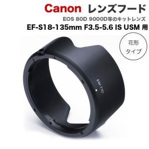 Canon レンズフード EW-73D キャノン 互換レンズフード EF-S18-135mm F3....