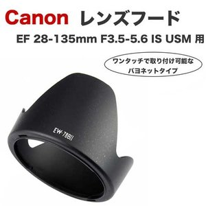 Canon レンズフード EW-78B II 互換品 一眼レフ用交換レンズ EF 28-135mm ...