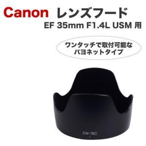 Canon レンズフード EW-78C 互換品 一眼レフ用交換レンズ EF35mm F1.4L USM 用|asianzakka