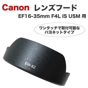 Canon レンズフード EW-82 互換品 一眼レフ用交換レンズ EF16-35mm F4L IS USM 用|asianzakka