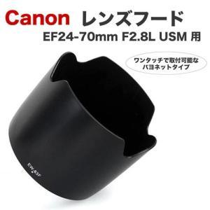 Canon レンズフード EW-83F 互換品 一眼レフ用交換レンズ EF24-70mm F2.8L...