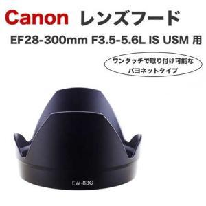 Canon レンズフード EW-83G 互換品 一眼レフ用交換レンズ EF 28-135mm F3....