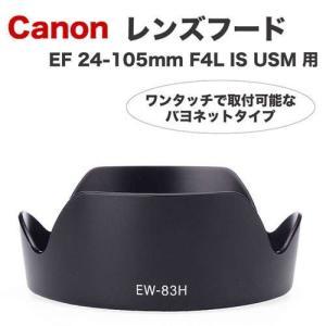 Canon レンズフード EW-83H 互換品 一眼レフ用交換レンズ EF 70-200mm f/2.8L IS II USM用|asianzakka