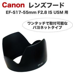 Canon レンズフード EW-83J 互換品 一眼レフ用交換レンズ EF-S17-55mm F2.8 IS USM用 asianzakka