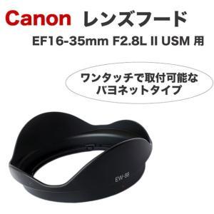 Canon レンズフード EW-88 互換品 一眼レフ用交換レンズ EF16-35mm F2.8L ...