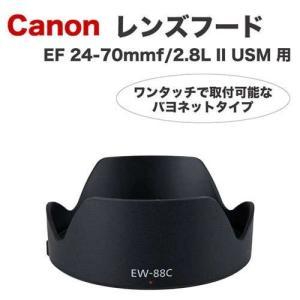 Canon レンズフード EW-88C 互換品 一眼レフ用交換レンズ EF 24-70mm f/2.8L II USM用|asianzakka