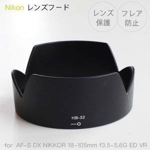 ☆レンズフード Nikon AF-S DX NIKKOR 18-105mm f3.5-5.6G ED VR 用 HB-32 互換品☆|asianzakka