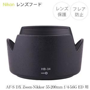 ☆レンズフード Nikon AF-S DX Zoom-Nikkor 55-200mm f4-5.6G ED用 HB-34 互換品☆|asianzakka