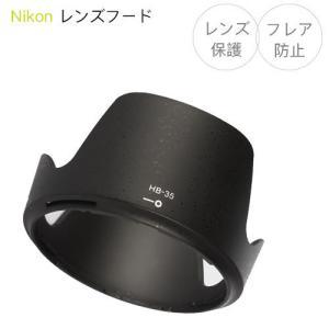☆レンズフード レンズフード AF-S DX NIKKOR 18-200mm f3.5-5.6G ED VR II 用 HB-35 互換品☆|asianzakka