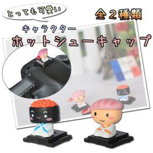 ホットシューキャップ 一眼レフ ミラーレス一眼レフ用 とっても可愛いキャラクターホットシューカバー 全2種 各メーカー共通タイプ canon nikon|asianzakka