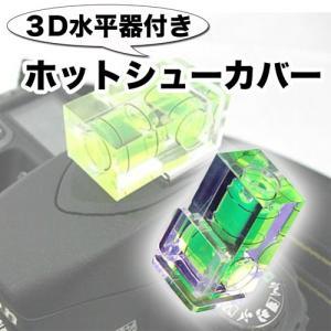 ホットシューキャップ 3D水準器付き 一眼レフ ミラーレス一眼レフ用 ホットシューカバー アクセサリシュー フラッシュシュー ストロボ接続口|asianzakka