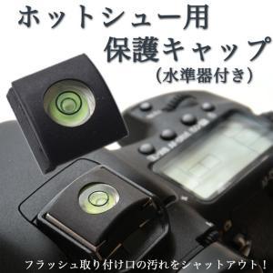 ホットシューキャップ 水準器付き 一眼レフ ミラーレス一眼レフ用 ホットシューカバー アクセサリシュー フラッシュシュー ストロボ接続口 水平器 レベル|asianzakka