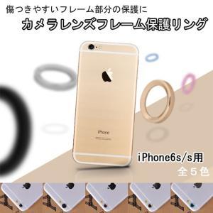 【iPhone6s / iPhone6用】★レンズフレームガード カメラ保護リング★ asianzakka