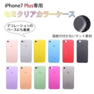 iPhone8 plusケース iPhone7 plusケース デコレーションベースにも最適 セミクリアケース 全11色 セミハード セミハードタイプ iPhoneケース|asianzakka