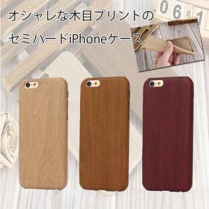 iPhone8 plusケース iPhone7 plusケース ぬくもりのある木目デザイン セミハードケース 全3色 セミハードカバー セミハードタイプ iPhoneケース|asianzakka