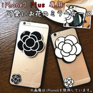 iPhone8 plusケース iPhone7 plusケース 可愛いお花のミラークリアケース サザンカ 鏡 ソフトクリアケース ソフトケース ソフトタイプ iPhoneケース|asianzakka