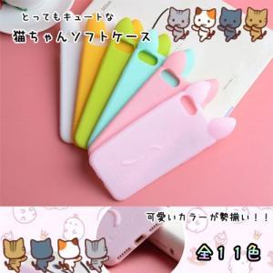 iPhone8 plusケース iPhone7 plus 可愛い ねこちゃんの 柔らか シリコンソフトケース ソフトケース ソフトカバー ソフトタイプ iPhoneケース|asianzakka