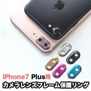 iPhone8 plusケース iPhone7 plus レンズフレームガード カメラ保護リング フレームバンパー フレームカバー iPhoneケース|asianzakka