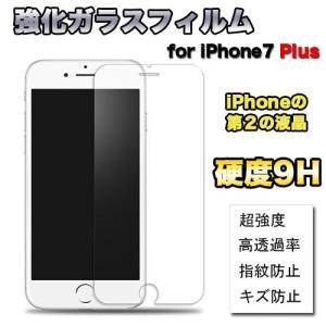 iPhone8 plusケース iPhone7 plus 強化ガラス 液晶保護シール 液晶保護シート 保護フィルム 光沢タイプ 高透明度 高強度 iPhoneケース asianzakka