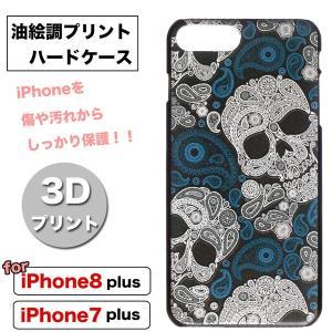 iPhone8 plusケース iPhone7 plusケース 3Dプリント アーティスティックペーズリースカル 油絵風デザイン クリアケース 骸骨 ドクロ ペーズリー iPhoneケース|asianzakka