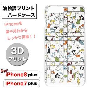 iPhone8 plusケース iPhone7 plusケース 3Dプリント いろんな猫ちゃん大集合 油絵風デザイン クリアケース ネコ 子猫 三毛猫 トラ猫 ブチネコ iPhoneケース|asianzakka