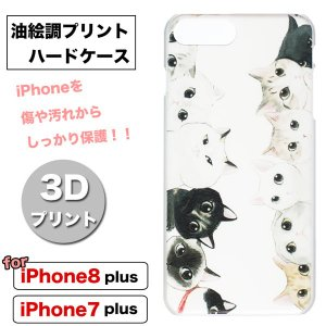 iPhone8 plusケース iPhone7 plusケース 3Dプリントネコちゃんズ 油絵風デザイン クリアケース 子猫 黒猫  トラ猫 iPhoneケース|asianzakka