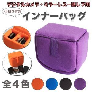 たっぷりの厚みが大切な機材をしっかり保護 S M L3つのサイズでバッグにフィット 便利な仕切り付き...
