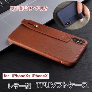 iPhoneXs iPhoneXケース レザー調 TPU ソフトタイプケース 便利な落下防止バンド内蔵タイプ|asianzakka