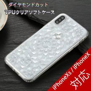 iPhoneXs iPhoneXケース キラキラ輝く ダイヤモンドカット TPUクリアソフトケース|asianzakka