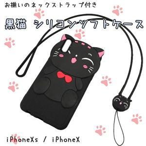 iPhoneXs iPhoneXケース 可愛い黒猫のシリコンソフトケース お揃いの猫ちゃんストラップ付き|asianzakka