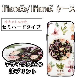 iPhoneXs iPhoneXケース デザインが際立つ 3Dプリント 花柄ケース TPUセミハードケース 立体プリント フラワーパターン|asianzakka