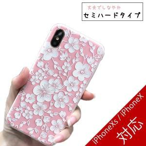 iPhoneXs iPhoneXケース さくらパターン 丈夫さ+しなやかさの セミハードケース 花 フラワーデザイン|asianzakka