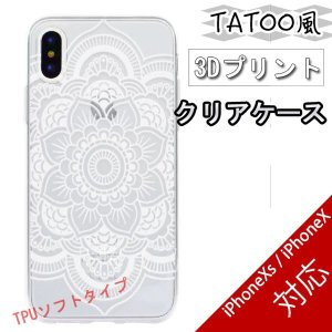 iPhoneXs iPhoneXケース デザイン際立つ3Dプリント レースデザイン TATOO風 TPUクリアソフトケース 民族 花|asianzakka