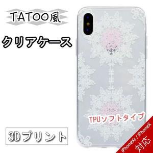 iPhoneXs iPhoneXケース デザイン際立つ3Dプリント TATOO風 TPUクリアソフトケース 民族 花 ダマスク|asianzakka