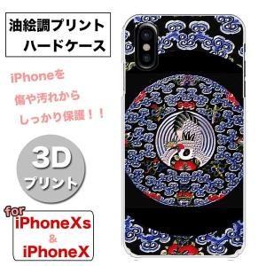 iPhoneXs iPhoneXケース 3Dプリント 和柄 和風デザイン 油絵風デザイン ハードケース 松 鶴 雲|asianzakka
