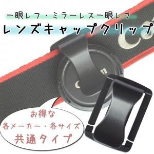 レンズキャップクリップ ホルダー 各メーカー共用タイプ 小物ホルダー 一眼レフ ミラーレス一眼レフ交換レンズ用|asianzakka