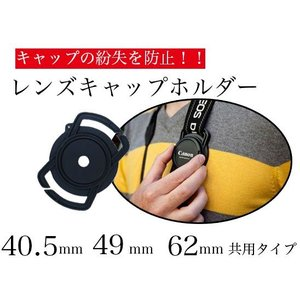 レンズキャップホルダー 40.5mm 49mm 62mm共用タイプ 各メーカー共用タイプ 一眼レフ ミラーレス一眼レフ交換レンズ用 canon nikon olympusなどに|asianzakka