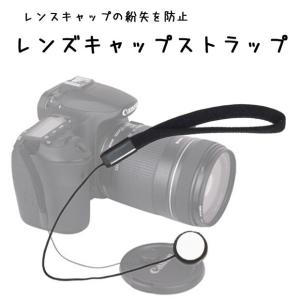 レンズキャップストラップ 一眼レフ ミラーレス一眼レフ交換レンズキャップ用 レンズの紛失を防止